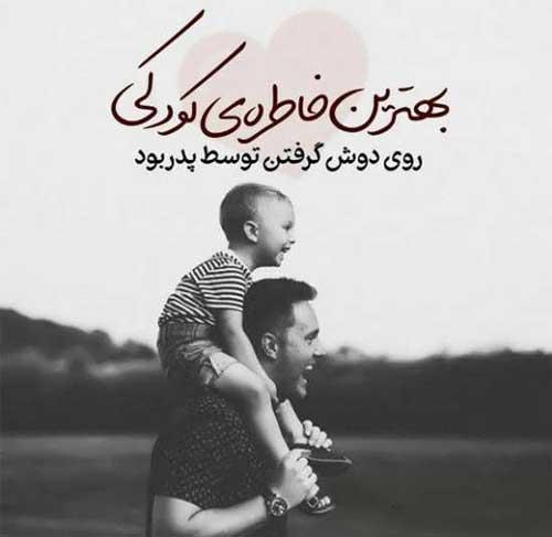 عکس نوشته پدرانه + متن جدید پدرانه 98