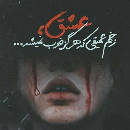 عکس نوشته شکست عشقی با شعر غمگین