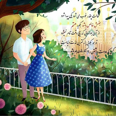 عکس نوشته زن و شوهری