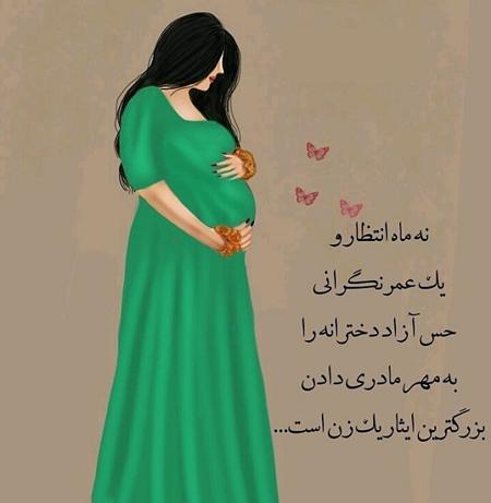 عکس پروفایل درمورد بارداری
