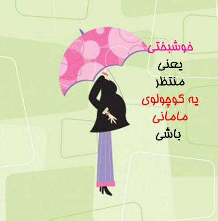 عکس نوشته پروفایل حاملگی دختر و پسر