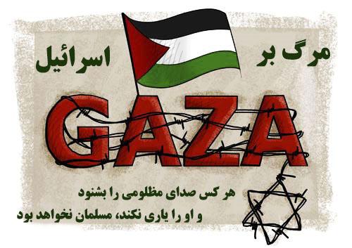 عکس نوشته های زیبا و جدید روز غزه