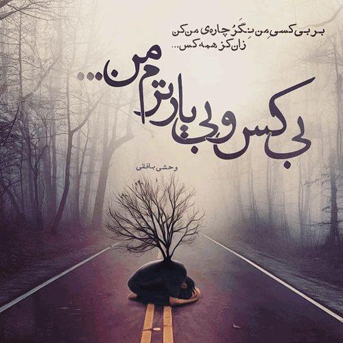 ترانه های غمگین محسن چاوشی