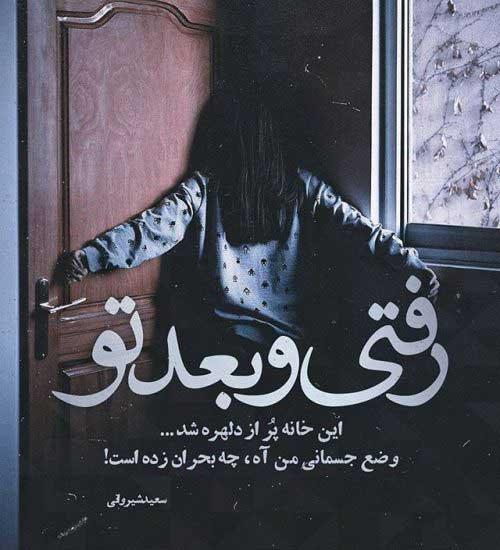 عکس نوشته شکست عشقی با فاز غم