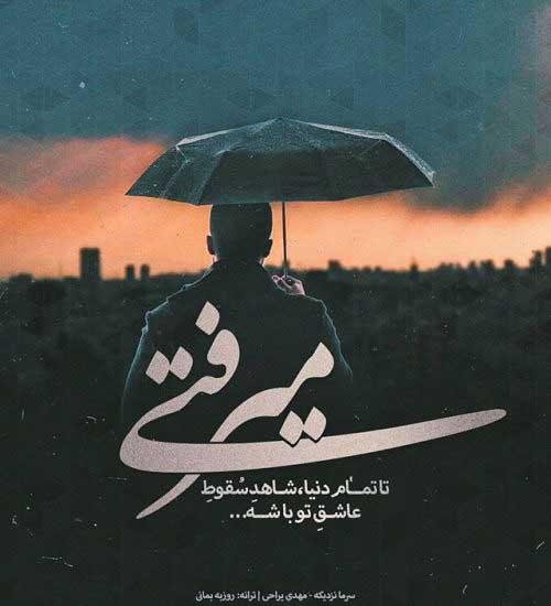 عکس نوشته دپرس و فاز سنگین