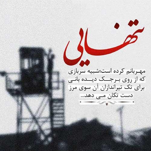 عکس نوشته سرباز غمگین