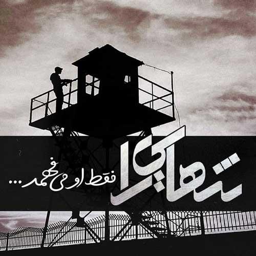 تصویر از عکس نوشته سرباز + عکس پروفایل سربازی + متن روز اجباری
