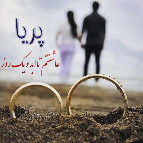 عکس پروفایل روز ازدواج + پریا