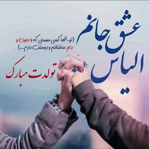 عکس نوشته اسمی عاشقانه -الیاس