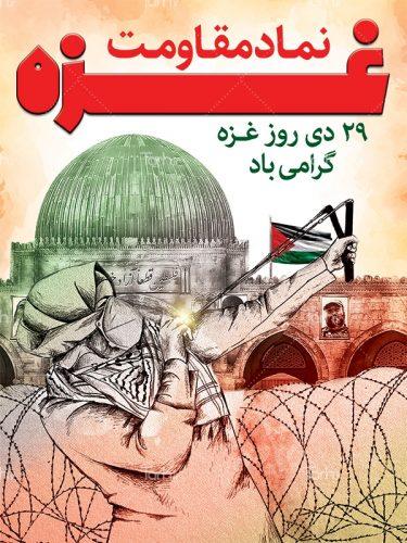 عکس پروفال های جدید به مناسبت روز غزه