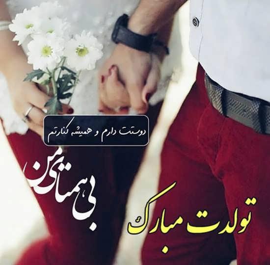 عکس نوشته عاشقانه دونفره شیک و جذاب با متن تبریک تولد همسر