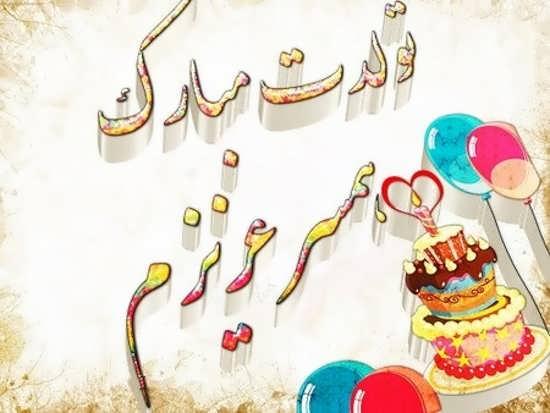 عکس نوشته تولدت مبارک همسر عزیزم