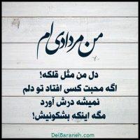 عکس نوشته مردادی ام + حقایق جالب مردادی ها
