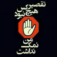 عکس نوشته دست بی نمک + متنهای تیکه دار