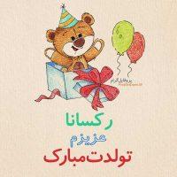 عکس نوشته رکسانا تولدت مبارک + متن تبریک تولد