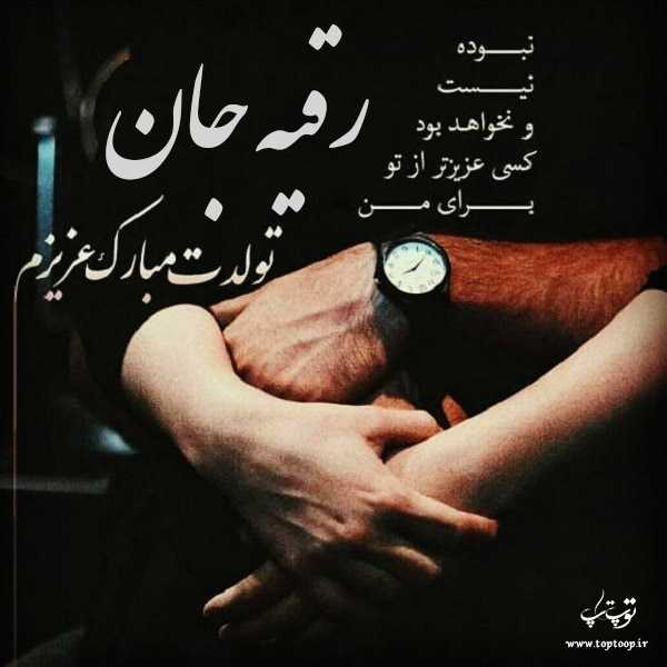 تصویر از عکس نوشته رقیه تولدت مبارک + متن تبریک تولد