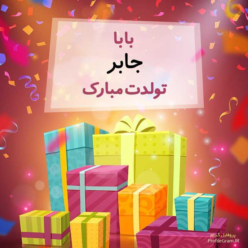 تصویر از عکس نوشته جابر تولدت مبارک + متن تبریک تولد