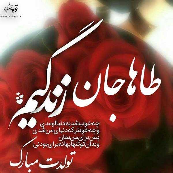 تصویر از عکس نوشته طاها تولدت مبارک + متن تبریک تولد