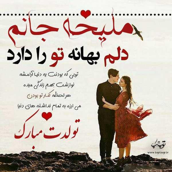 تصویر از عکس نوشته ملیحه تولدت مبارک + متن تبریک تولد