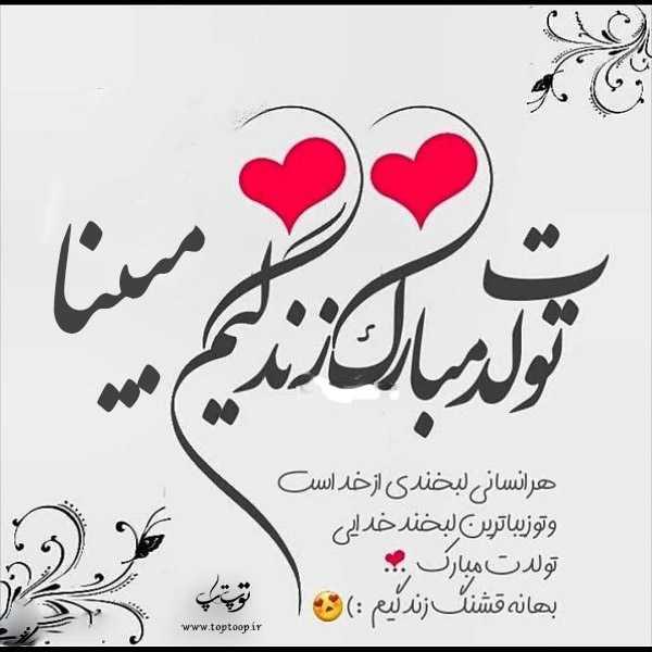 تصویر از عکس نوشته مبینا تولدت مبارک + متن تبریک تولد