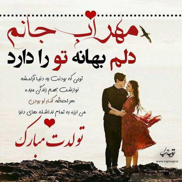 تصویر از عکس نوشته مهراب تولدت مبارک + متن تبریک تولد