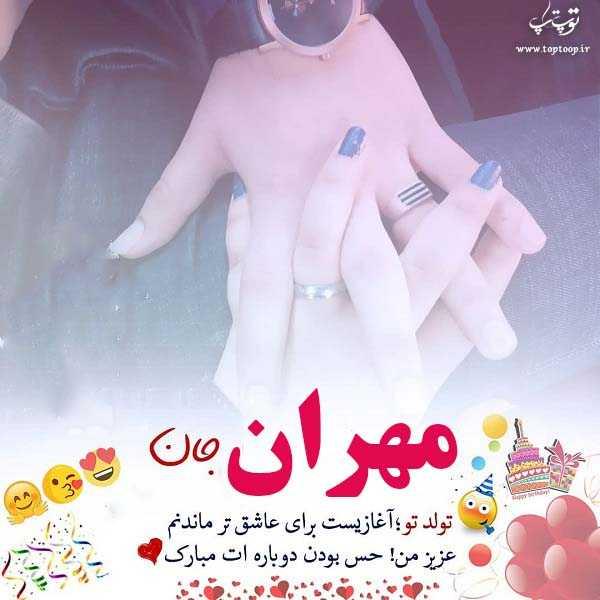تصویر از عکس نوشته مهران تولدت مبارک + متن تبریک تولد