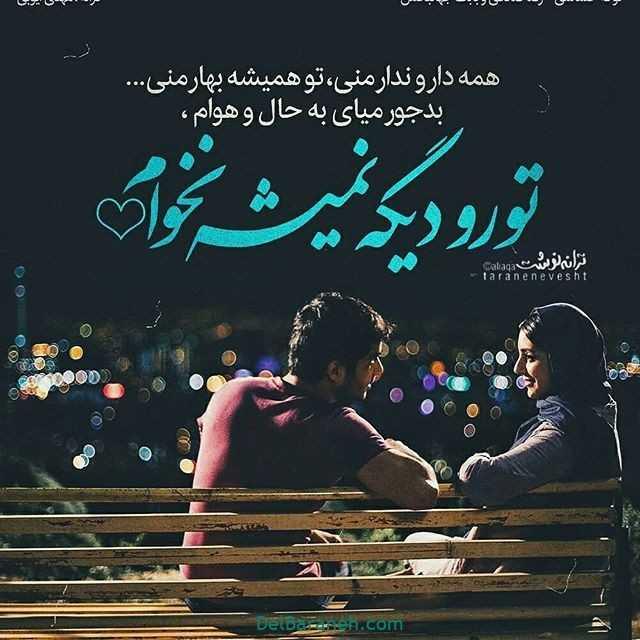 تصویر از عکس نوشته تو بهترین اتفاق زندگیمی + جملات عاشقانه احساسی