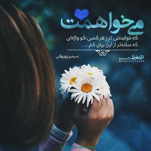 تصویر از عکس نوشته عاشقانه ناب + جملات عاشقانه احساسی