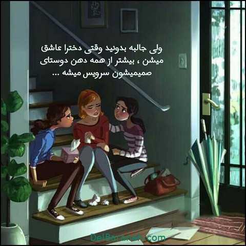 تصویر از عکس نوشته رفاقت دخترونه + جملات در مورد رفیق