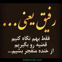 عکس نوشته رفیق پسرونه + جملات زیبا در مورد رفاقت