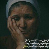 عکس نوشته مادرم زندگیمه + جملات عاشقانه مادر