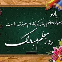 عکس نوشته تبریک روز استاد و معلم + متن تبریک روز معلم و استاد