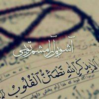 عکس پروفایل قرآنی + جملات مذهبی احساسی