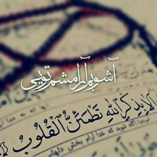 تصویر از عکس پروفایل قرآنی + جملات مذهبی احساسی