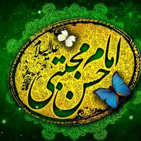 عکس نوشته میلاد امام حسن (ع) + متن تبریک ولادت امام حسن