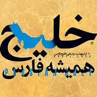 عکس نوشته خلیج فارس + جملات تبریک روز خلیج فارس