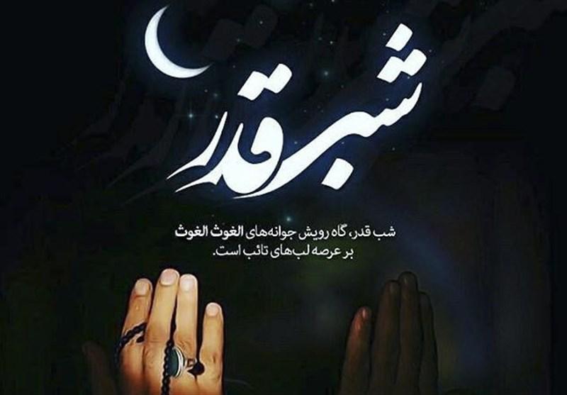 عکس نوشته شب قدر حلال کنید