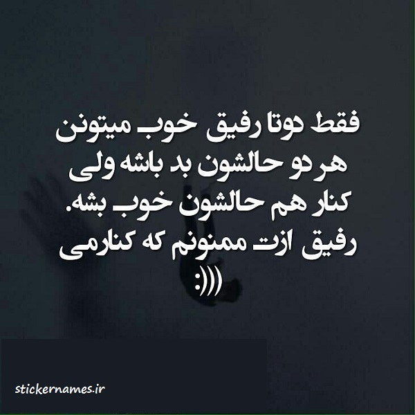 نوشته ازت ممنونم رفیق