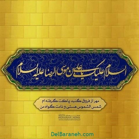 نوشته امام رضا 32
