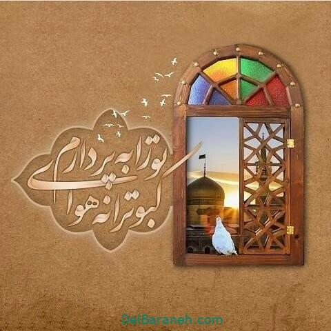نوشته امام رضا 35