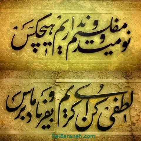 نوشته امام رضا 37