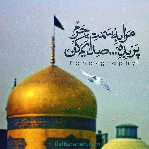 نوشته امام رضا 38