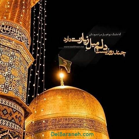 نوشته امام رضا 39