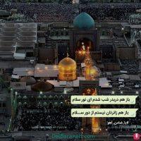 عکس پروفایل حرم امام رضا + جملات دلتنگی مشهد