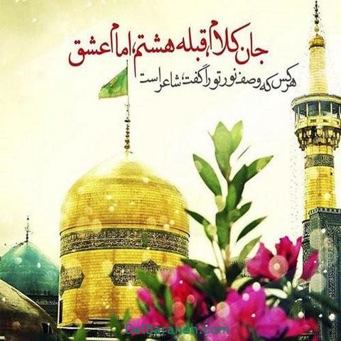 نوشته امام رضا 43