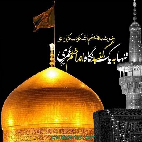 نوشته امام رضا 44