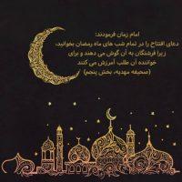 عکس نوشته دعایی شب قدر + جملات دعایی مخصوص شب قدر
