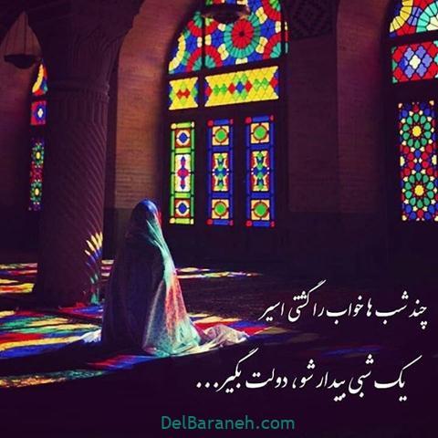 نوشته شب قدر 10