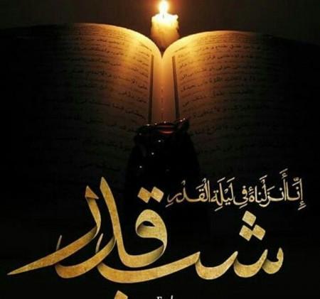 نوشته شب قدر 2