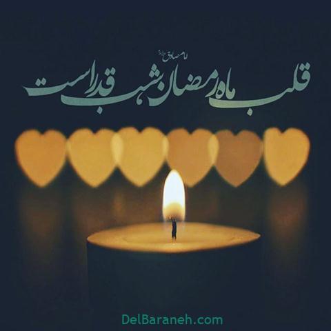 نوشته شب قدر 29